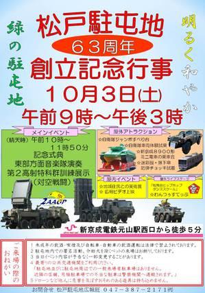 27.9.3(A3縦63周年記念行事ポスター.JPG