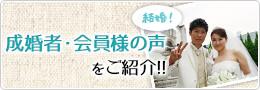 side_bnr_voice.jpg