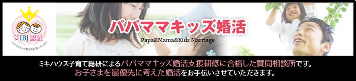 パパママキッズ婚活