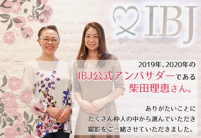 2019年、2020年のIBJ公式アンバサダーである柴田理恵さん。ありがたいことに、たくさん仲人の中から選んでいただき撮影をご一緒させていただきました