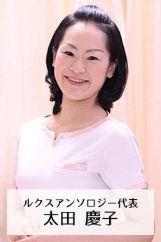 ルクスアンソロジー代表 太田 慶子