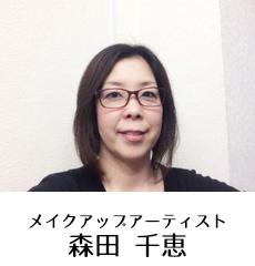 メイクアップアーティスト 森田 千恵