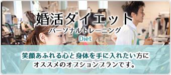 婚活ダイエットパーソナルトレーニング