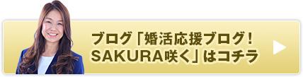 ブログ「婚活応援ブログ!SAKURA咲く」はコチラ